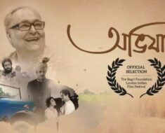 Soumitra Chatterjee biopic Abhijaan to be screened at London Indian Film Festival